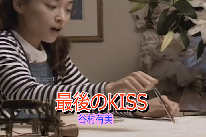 Read more about the article 最後のKISS