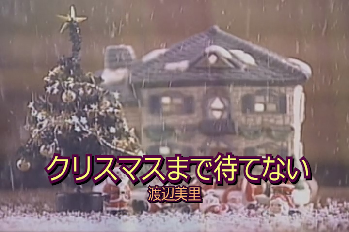Read more about the article クリスマスまで待てない