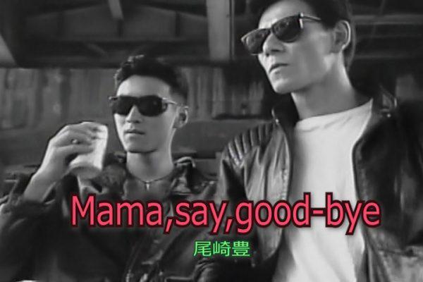 Mama,say,good-bye