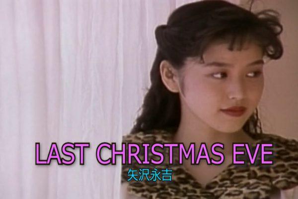 LAST CHRISTMAS EVE