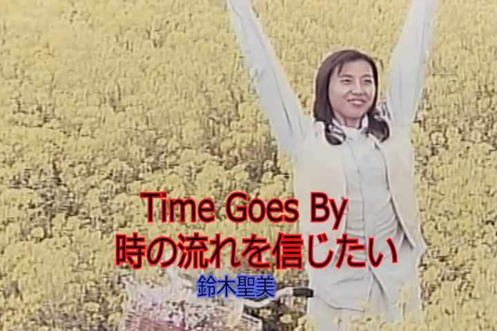 Read more about the article Time Goes By 時の流れを信じたい