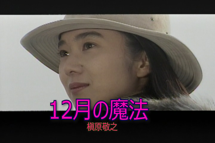 Read more about the article 12月の魔法