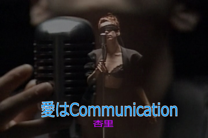 Read more about the article 愛はCommunication