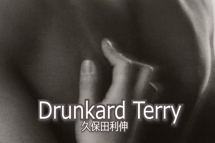 Read more about the article Drunkard Terry