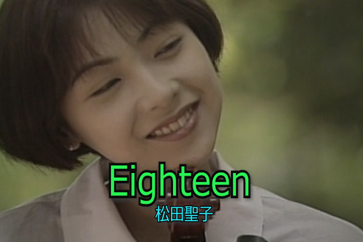 Read more about the article Eighteen