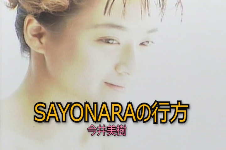 Read more about the article SAYONARAの行方