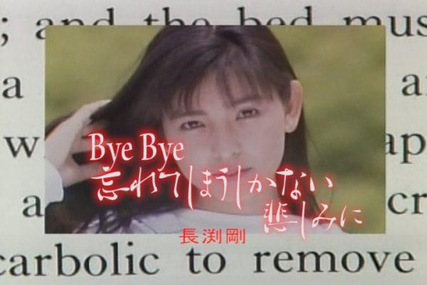 Bye Bye 忘れてしまうしかない悲しみに