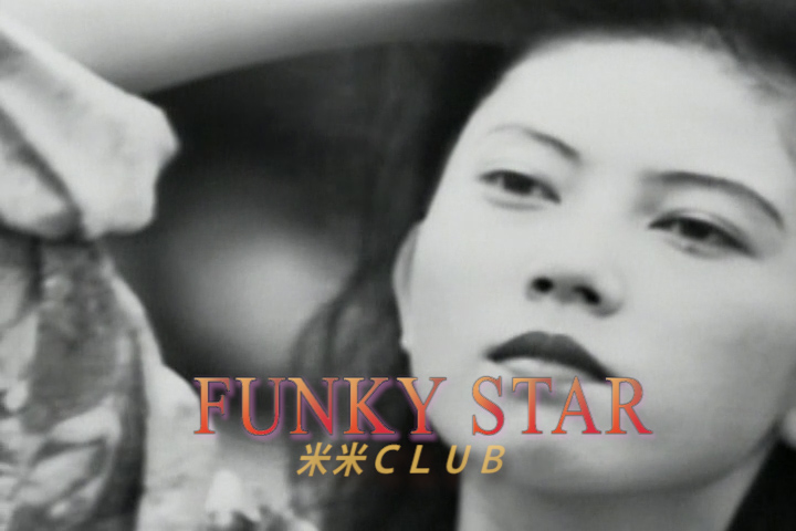 Read more about the article FUNKY STAR