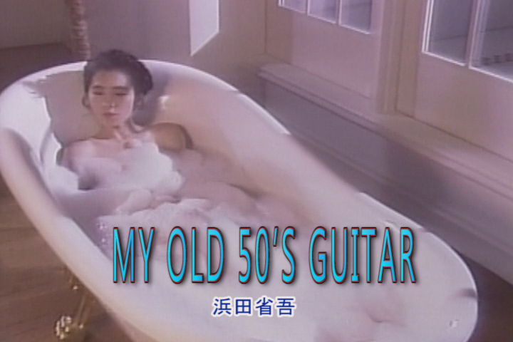 Read more about the article MY OLD 50'S GUITAR
