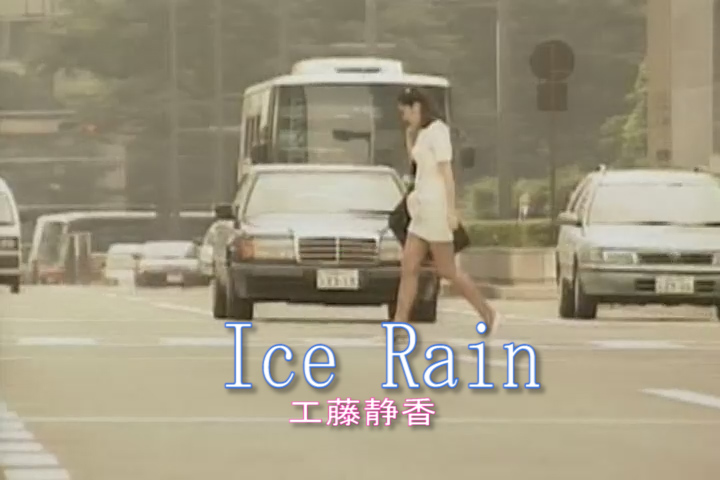 Read more about the article Ice Rain