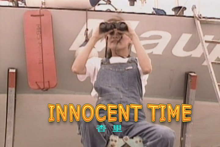 Read more about the article INNOCENT TIME