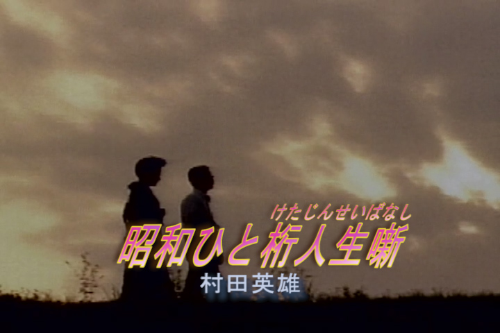 Read more about the article 昭和ひと桁人生噺