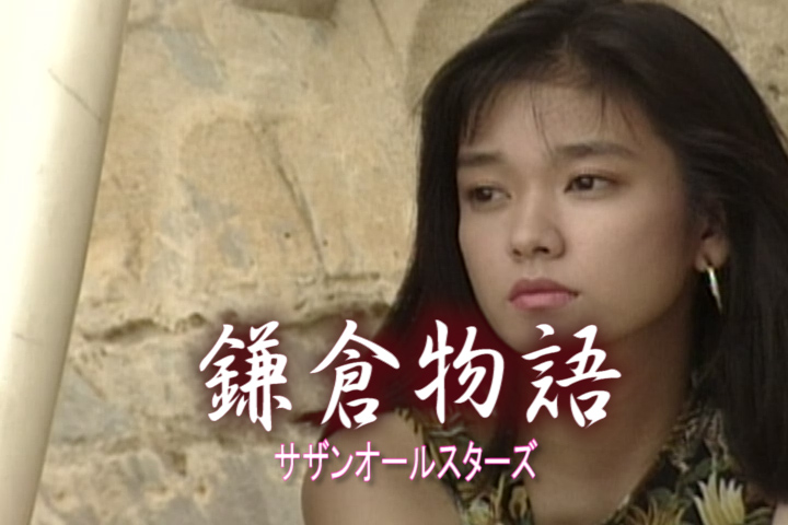 Read more about the article 鎌倉物語