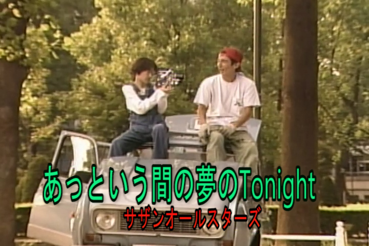Read more about the article あっという間の夢のTonight
