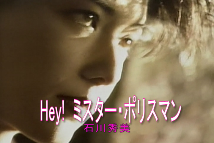 Read more about the article Hey!  ミスター・ポリスマン