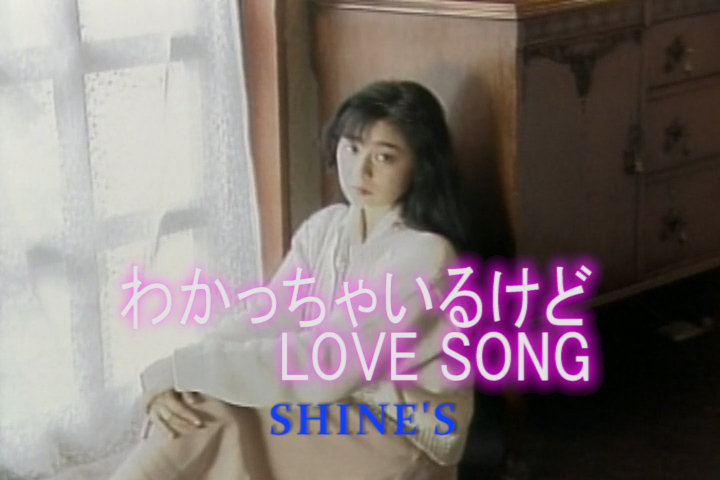 Read more about the article わかっちゃいるけどLOVE SONG