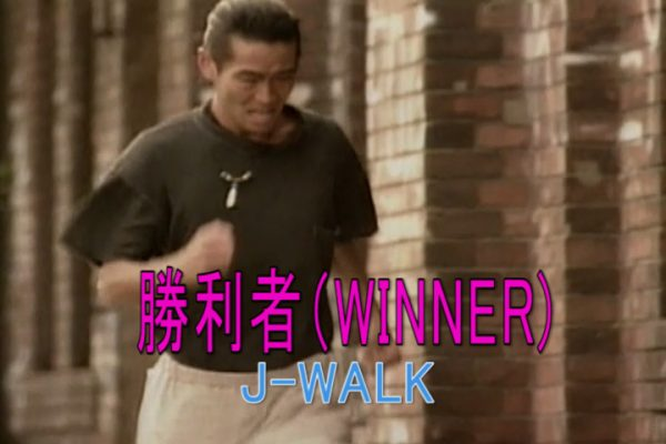 勝利者(WINNER)