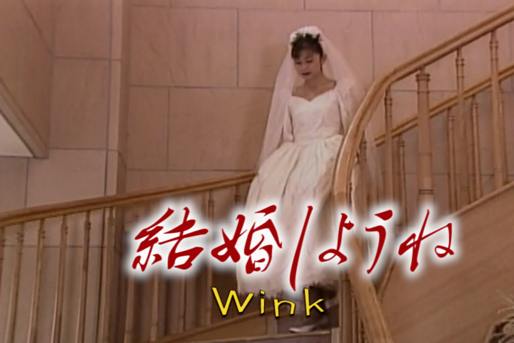 Read more about the article 結婚しようね