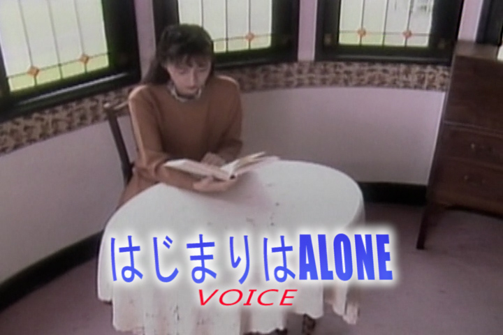 Read more about the article はじまりはALONE