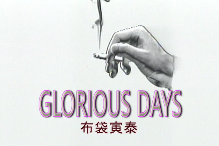 Read more about the article GLORIOUS DAYS