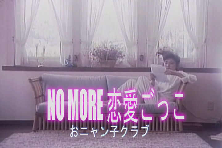 Read more about the article NO MORE 恋愛ごっこ