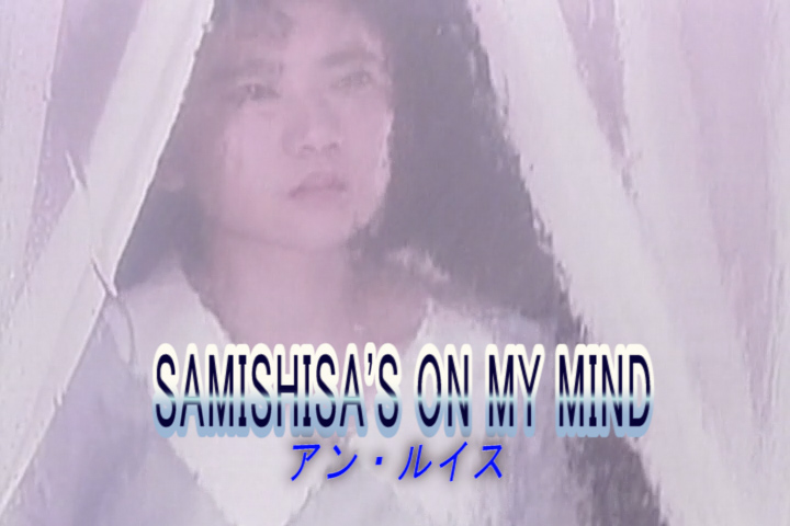 Read more about the article SAMISHISA'S ON MY MIND